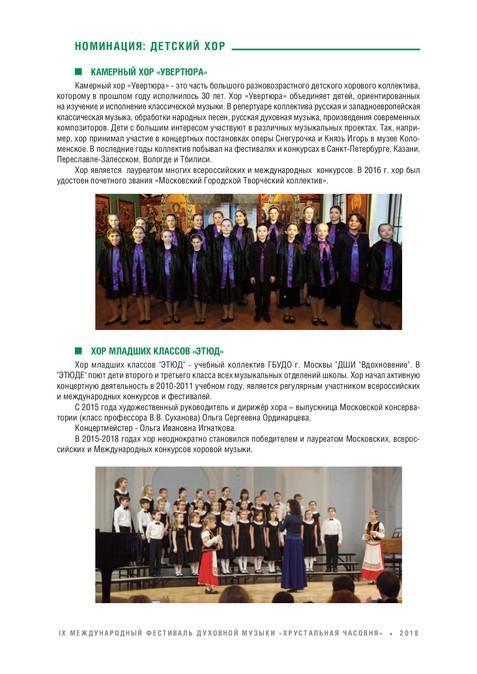Booklet-2018-006.jpg