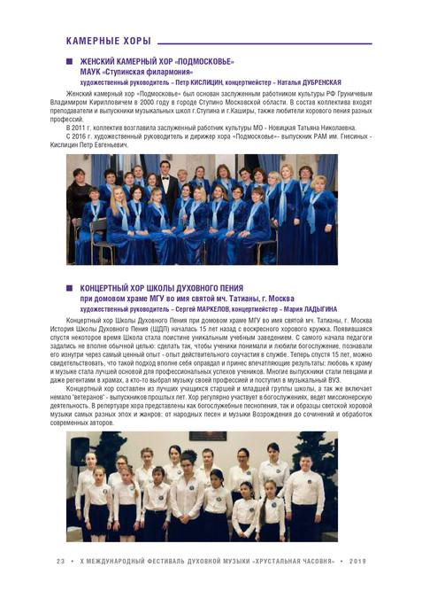 Booklet_2019_page-0025.jpg