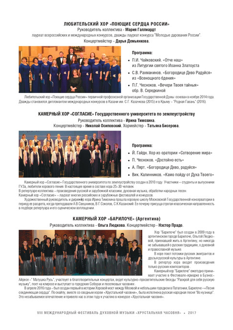 Booklet_2017_page-0019.jpg