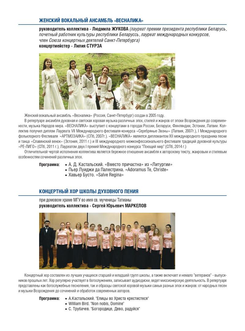 Booklet_2016_page-0007.jpg