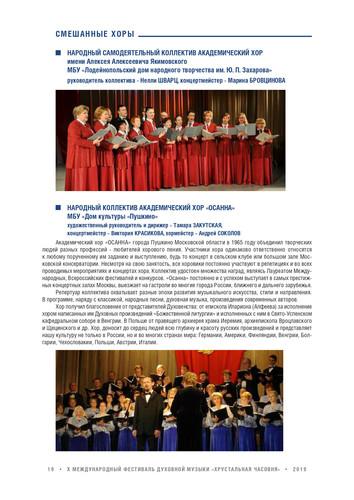 Booklet_2019_page-0021.jpg