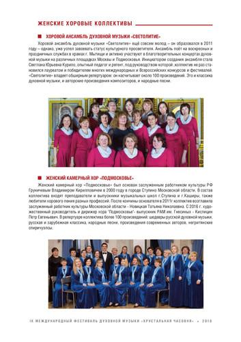 Booklet-2018-008.jpg
