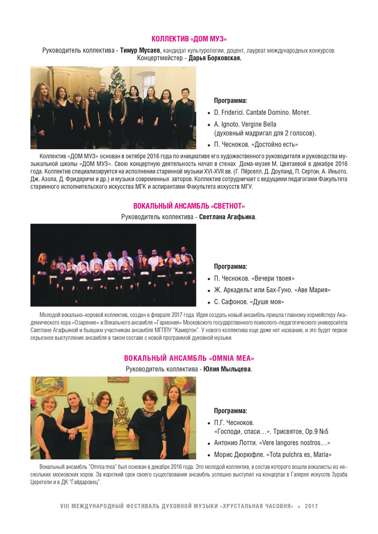 Booklet_2017_page-0015.jpg