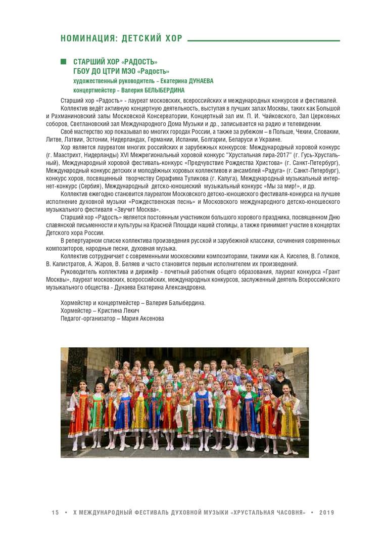 Booklet_2019_page-0017.jpg