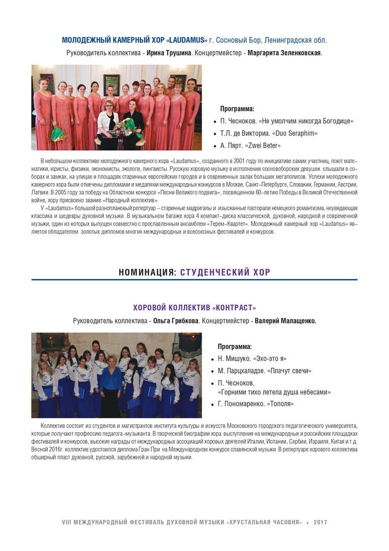 Booklet_2017_page-0011.jpg