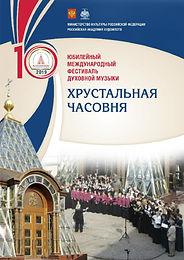 Буклет фестиваля 2019 года