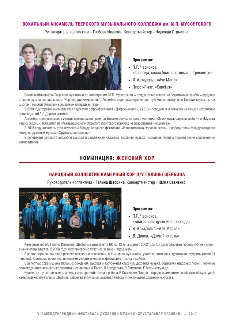 Booklet_2017_page-0016.jpg