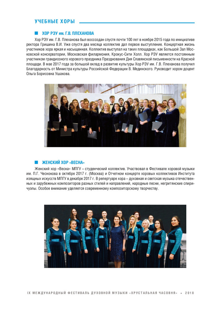 Booklet-2018-013.jpg
