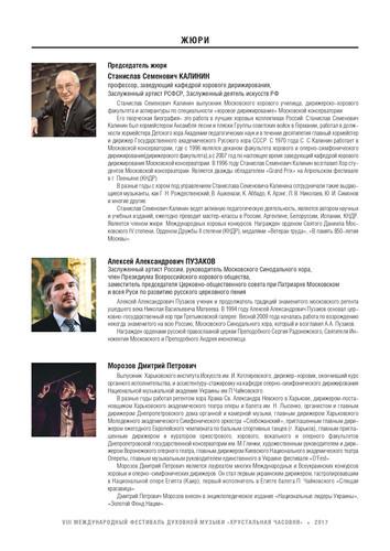 Booklet_2017_page-0004.jpg