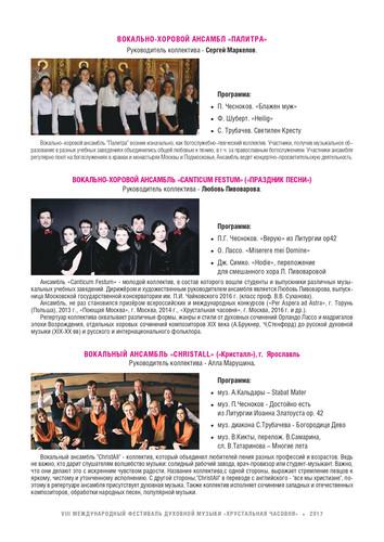 Booklet_2017_page-0014.jpg