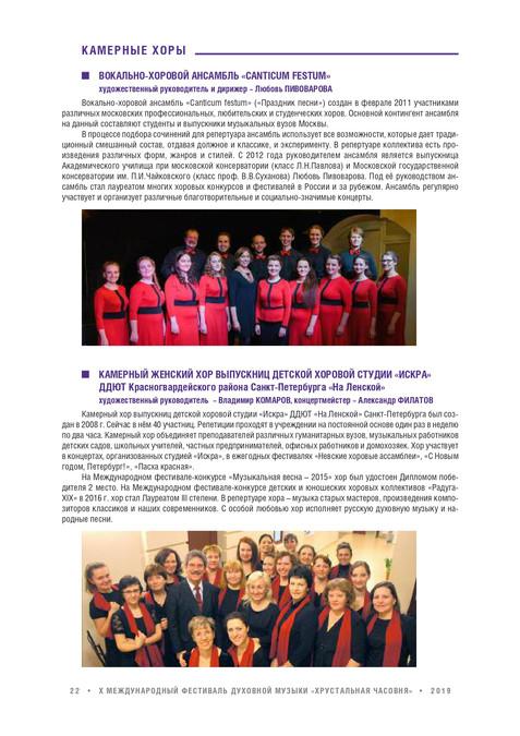 Booklet_2019_page-0024.jpg