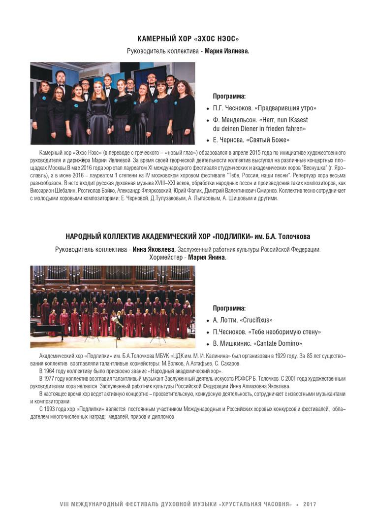 Booklet_2017_page-0020.jpg