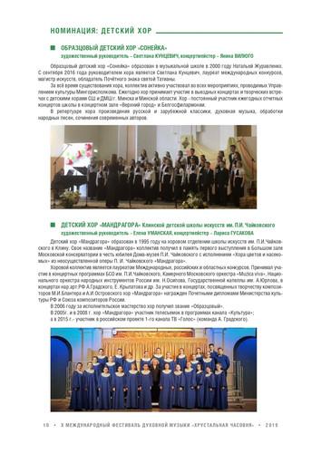 Booklet_2019_page-0012.jpg