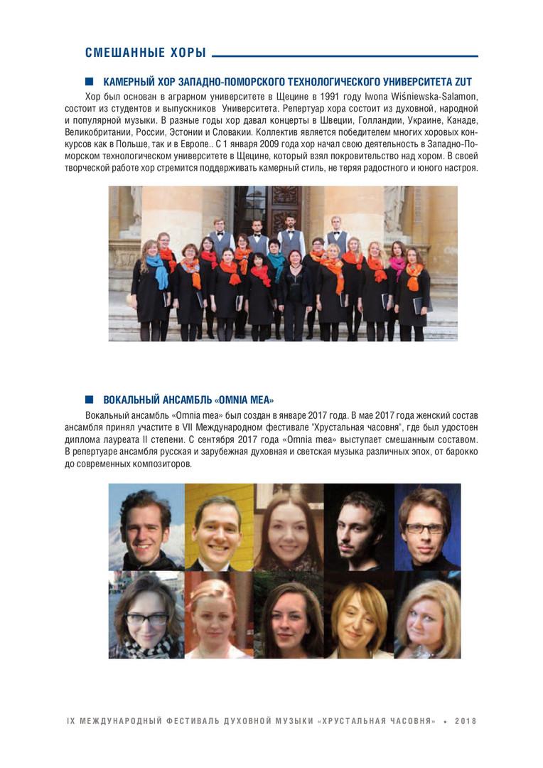 Booklet-2018-010.jpg