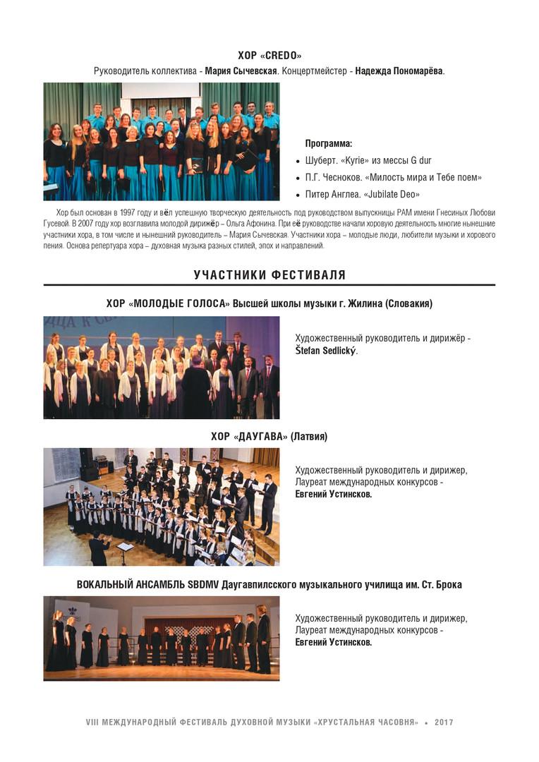 Booklet_2017_page-0021.jpg