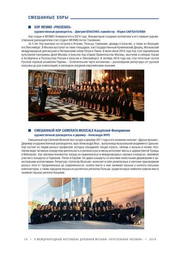 Booklet_2019_page-0020.jpg