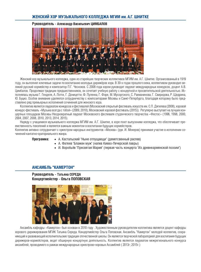 Booklet_2016_page-0021.jpg