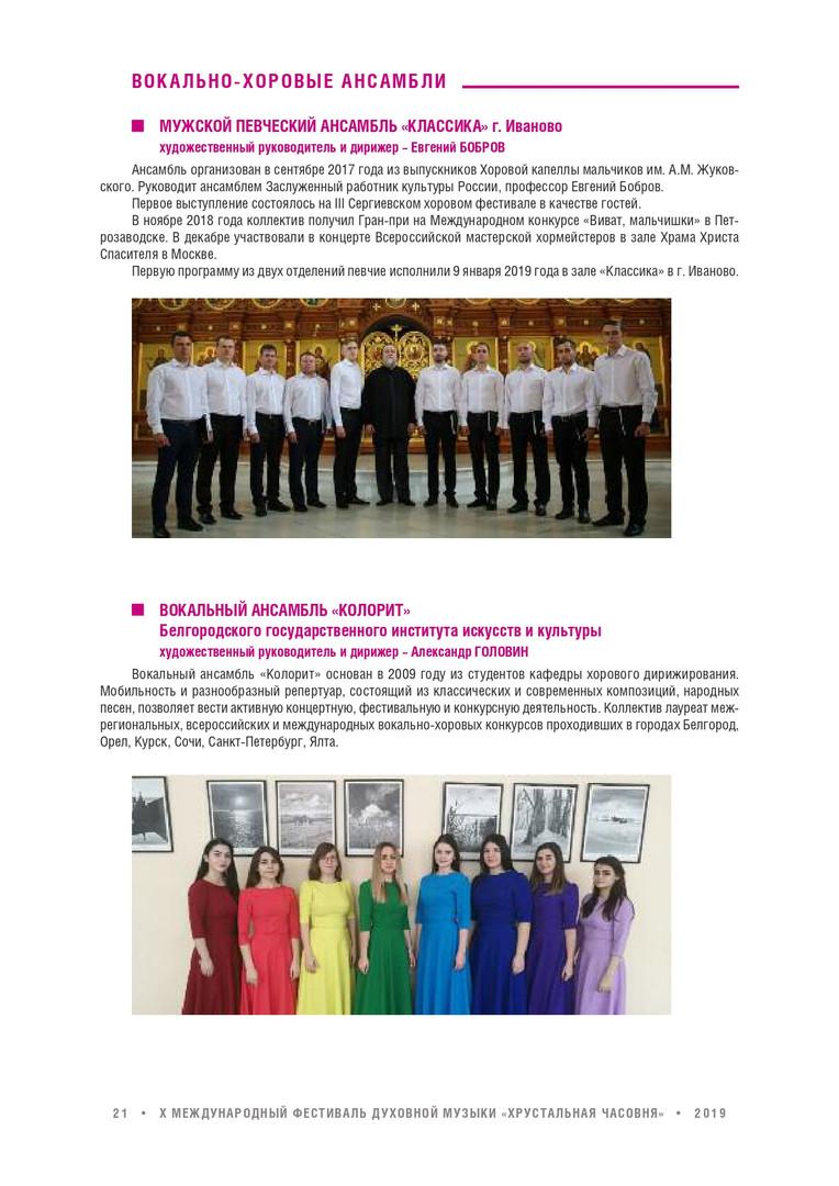 Booklet_2019_page-0023.jpg