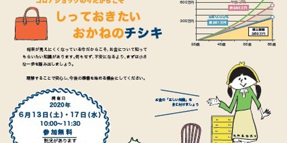 【石川】第57回|ママのためのマネースクール|「しっておきたいおかねのチシキ」講座
