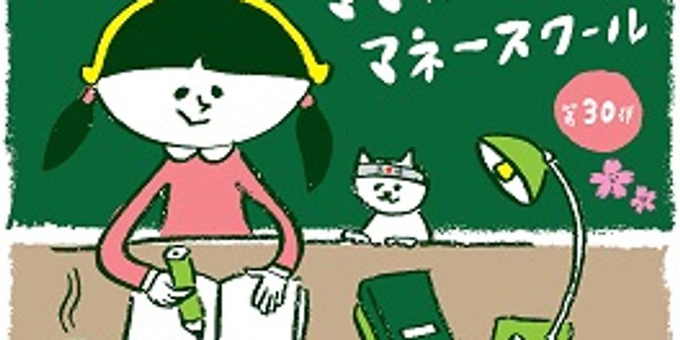第30回|ママのためのマネースクール(富山)|知って得するお金の基礎講座