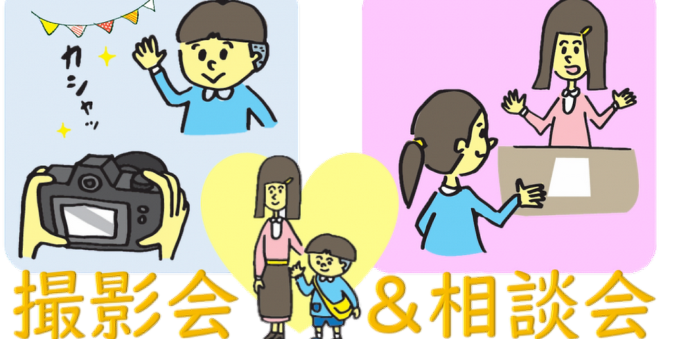 撮影会&相談会 金沢港クルーズターミナル