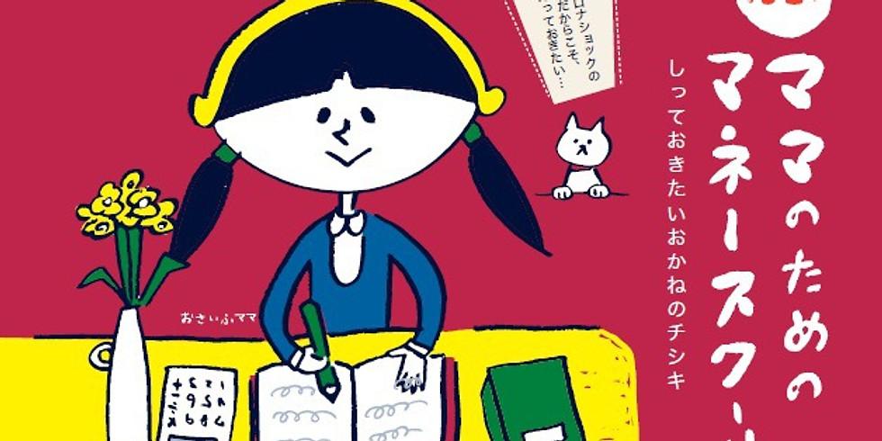 【富山】第32回|ママのためのマネースクール|「しっておきたいおかねのチシキ」講座