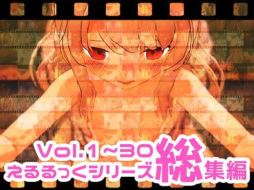 えるるっくシリーズ総集編 Vol.1~30