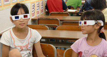 茶理庵|教室|4年生|3Dメガネ