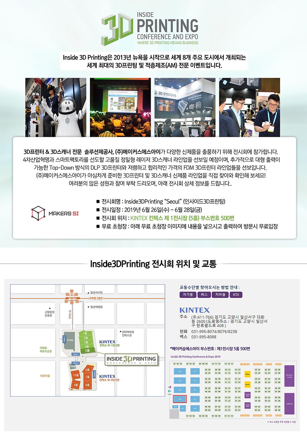 인사이드3D프린팅 서울 전시회 정보