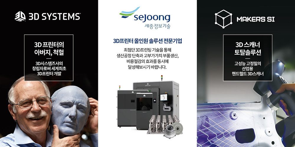 메이커스에스아이 + 세중정보기술 공동 부스