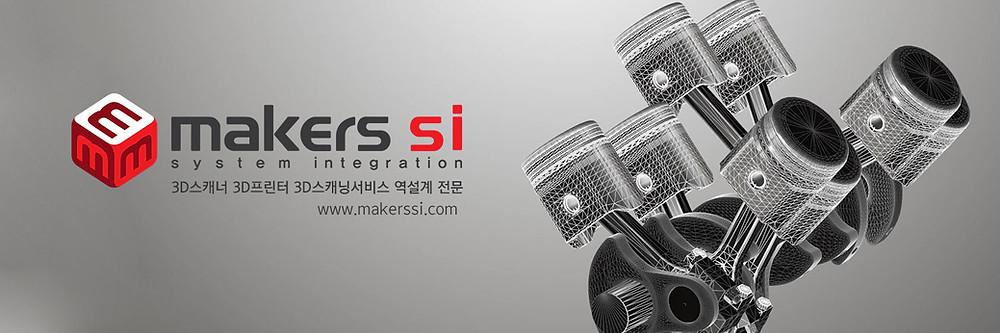 메이커스에스아이 - Makerssi Co.,Ltd.