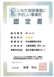 いわて地球にやさしい事業所 証書.jpg