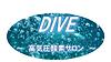 DIVEロゴ楕円(大).png