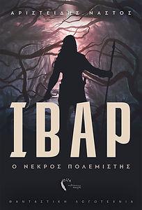 ΙΒΑΡ, αριστείδης νάστος, λογοτεχνία φαντασίας, ο νεκρός πολεμιστής, έλληνες συγγραφείς