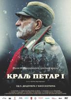 kralj-petar-I-poster-glavni-ziilion-film