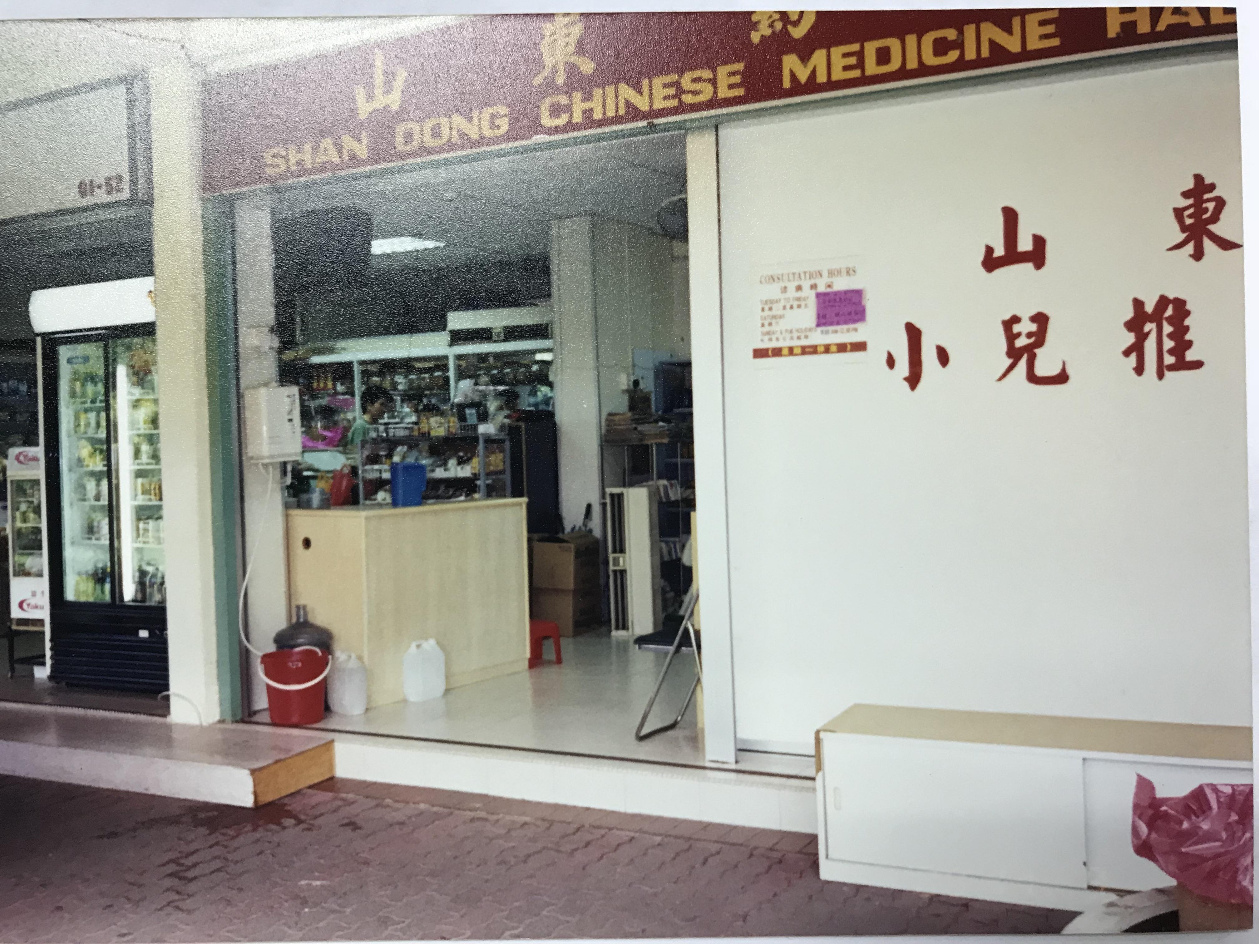 Shandong TCM Paediatric Massage