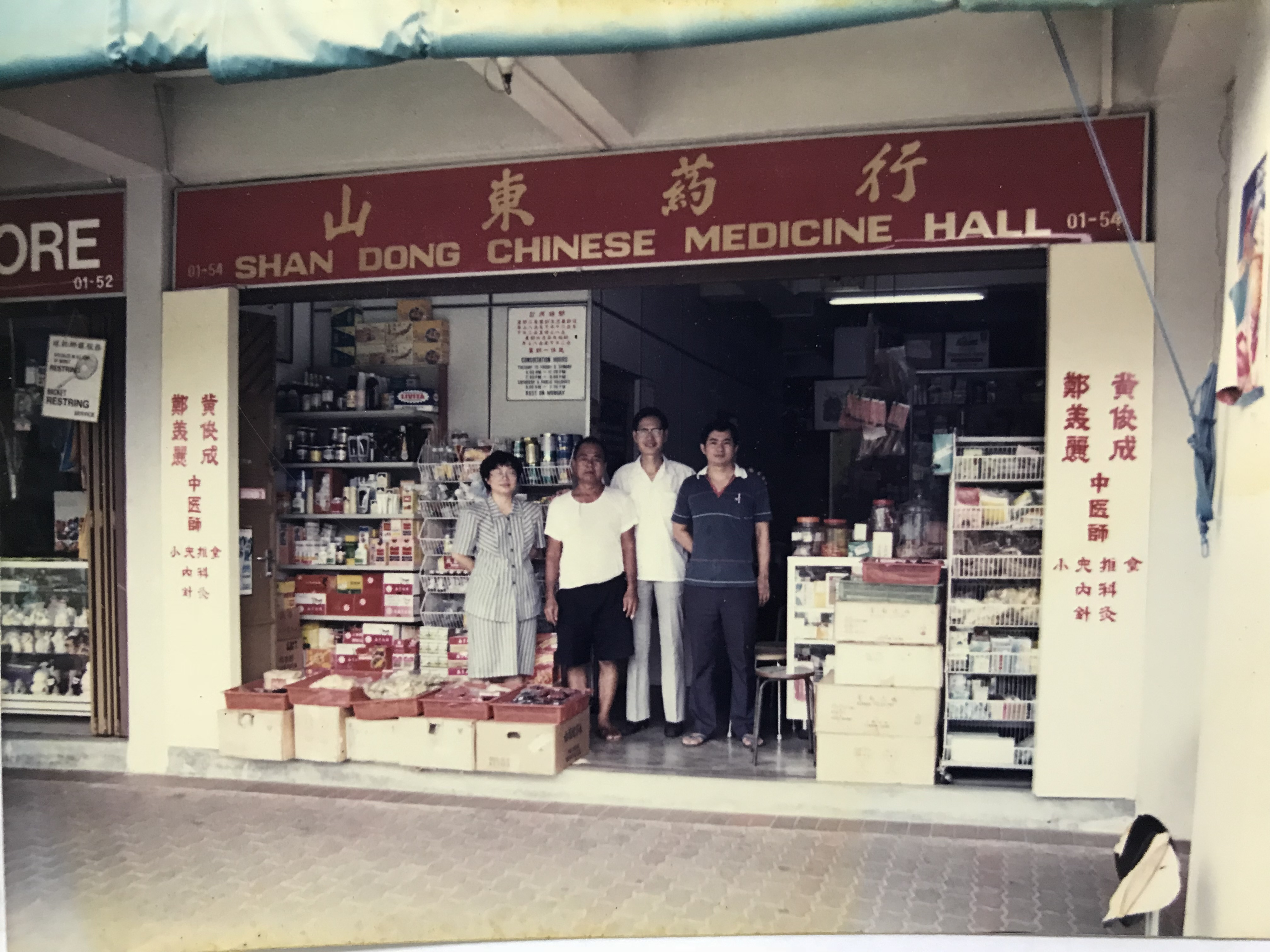 Shandong TCM in 1985