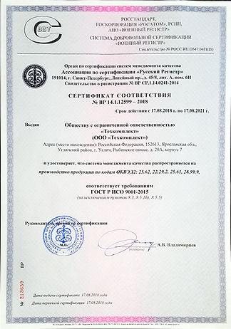 Сертификат соответствия ГОСТ Р ИСО 9001-2015