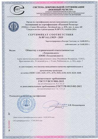 Сертификат ГОСТ РВ 2.jpg