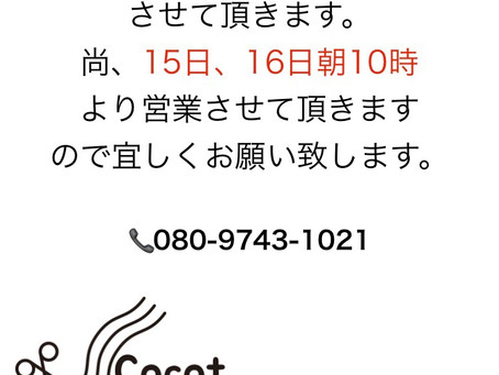 cocot お盆休みのお知らせ!!