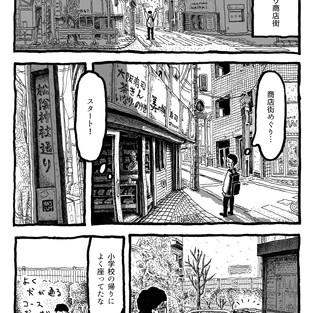 【漫画】20年を共に過ごした「松陰神社通り商店街」 私の好きなお店たち