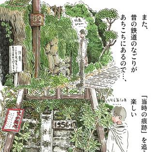 ジモコロ『JR福知山線廃線敷』
