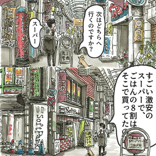 ジジモコロ 【マンガ街歩き】高円寺で思い出の場所とグルメを巡る