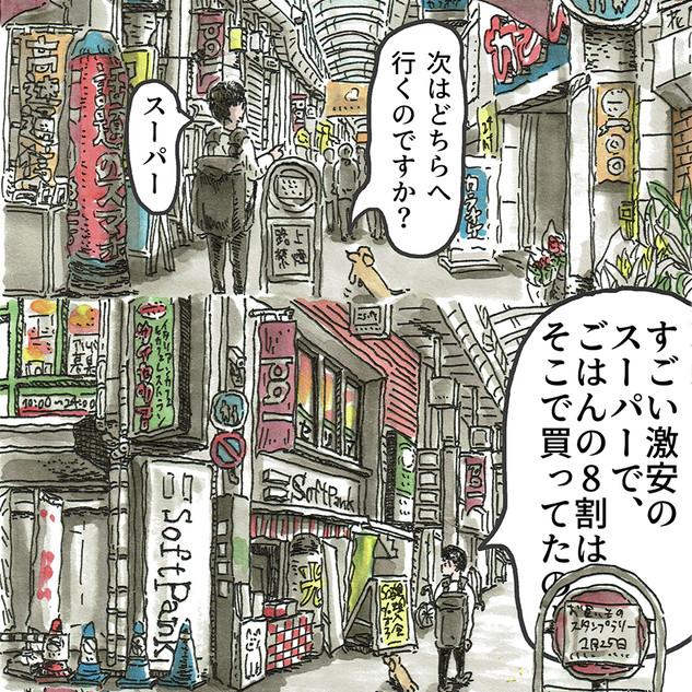 ジモコロ『高円寺』