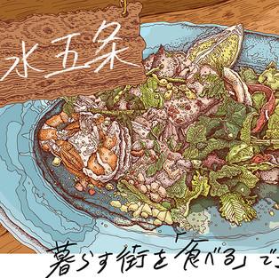 SUUMOタウン『暮らす街を食べるで選ぶ』清水五条