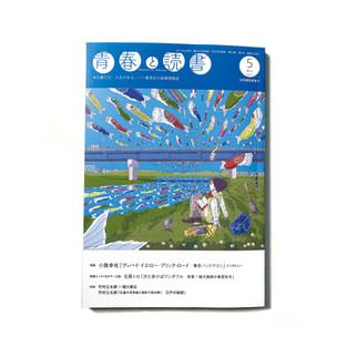 集英社『青春と読書』5月号
