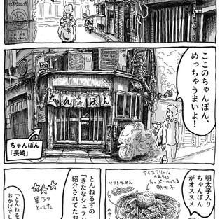 ジモコロ「【マンガ街歩き】三軒茶屋のおすすめスポットを地元民が巡る」