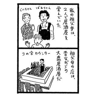 『祖父母が営んでいた居酒屋の思い出』