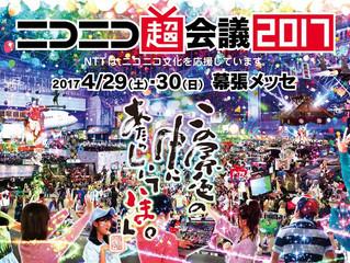 よむネコは「ニコニコ超会議2017」の4月29日(土)に出展します
