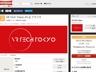 【お知らせ】いよいよ明日!イベント「VR Tech Tokyo #5」に新清士が出演します